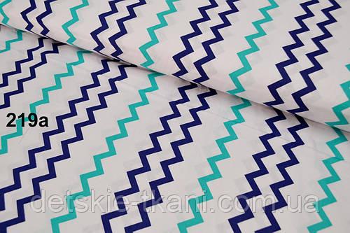 Ткань с узким зигзагом сине-бирюзового цвета (№219а)