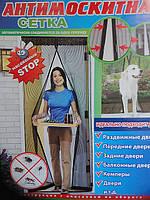 Антимоскитные сетки шторы на магнитах дверные 90*210см