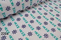 Ткань с маяками и штурвалами сине-бирюзового цвета (№220а)