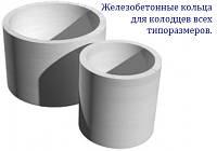 Бетонные кольца для колодца различных типозамеров