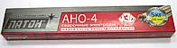 Электроды Патон АНО-4, 4мм, 5кг
