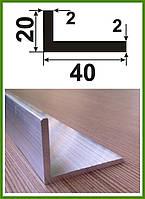 40*20*2. Уголок алюминиевый разносторонний. Без покрытия. Длина 3,0м и 6,0м.