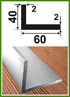40*60*2. Уголок алюминиевый разносторонний. Без покрытия.