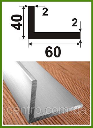 40*60*2. Уголок алюминиевый разносторонний. Без покрытия. Длина 3,0м и 6,0м..