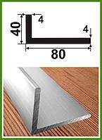 40*80*4. Уголок алюминиевый разносторонний. Без покрытия.