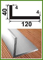 40*120*4. Уголок алюминиевый разносторонний. Без покрытия. Длина 3,0м и 6,0м.