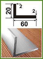 60*20*2,2. Уголок алюминиевый разносторонний. Без покрытия. Длина 3,0м.