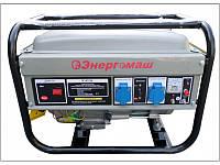Генератор бензиновый 2400 Вт Энергомаш ЭГ-87224