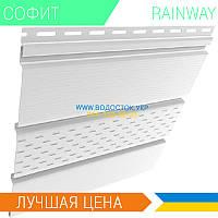 Софит RAINWAY белый с перфорацией