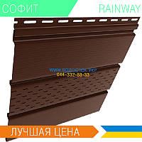 Софит RAINWAY коричневый с перфорацией