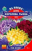 Насіння Айстра Королева ринку букетна суміш піоновидна 1 г