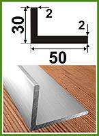 "30*50*2. Уголок алюминиевый разносторонний. Анод ""Серебро"". Длина 3,0м."