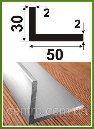 """30*50*2. Уголок алюминиевый разносторонний. Анод """"Серебро""""."""