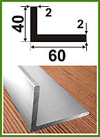 "40*60*2. Уголок алюминиевый разносторонний. Анод ""Серебро"". Длина 3,0м."