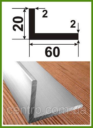 """60*20*2. Уголок алюминиевый разносторонний. Анод """"Серебро""""."""
