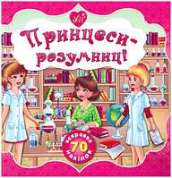 Книга-гра. Принцеси-розумниці. (70 яскравих наліпок).
