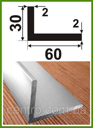 """60*30*2. Уголок алюминиевый разносторонний. Анод """"Серебро"""". Длина 3,0 м и 6,0 м."""