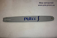 Шина PLATT 38 cм. для российских бензопил (шаг 0.325 на 64 зв.)
