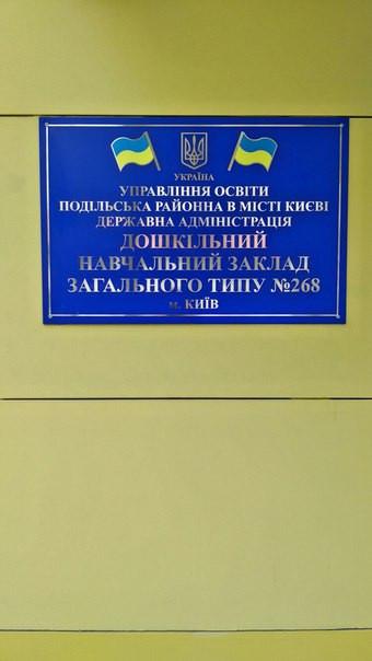 Детский сад №268