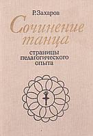Р.Захаров Сочинение танца страницы педагогического опыта