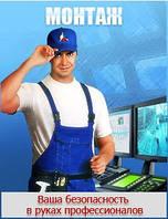 Проектирование и монтаж сигнализации и видеонаблюдения. Установка домофонов. Пожарная сигнализация. СКД.