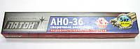 Электроды АНО-36, 4мм, 5кг
