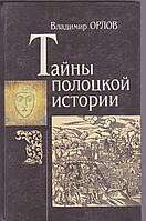 Владимир Орлов Тайны полоцкой истории