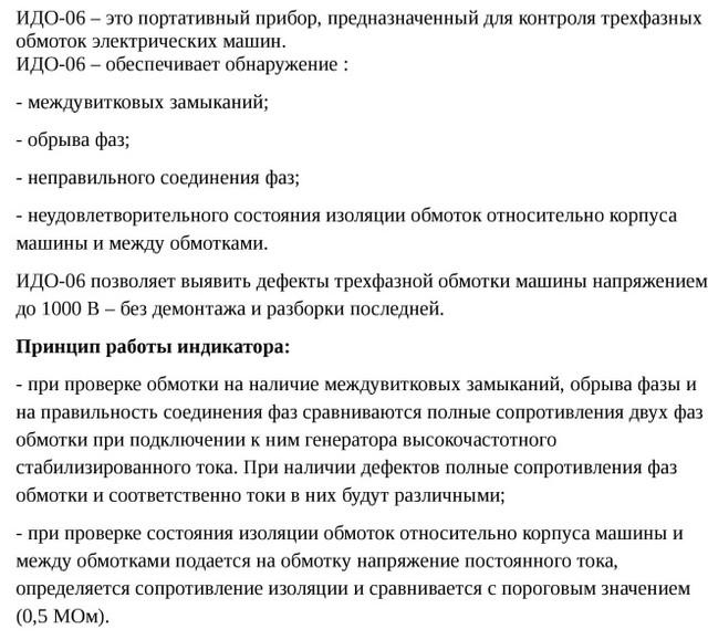 Индикатор ИДО-06