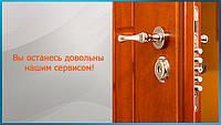 Вскрытие замков дверей, экстренно вскрыть замок  Днепропетровск