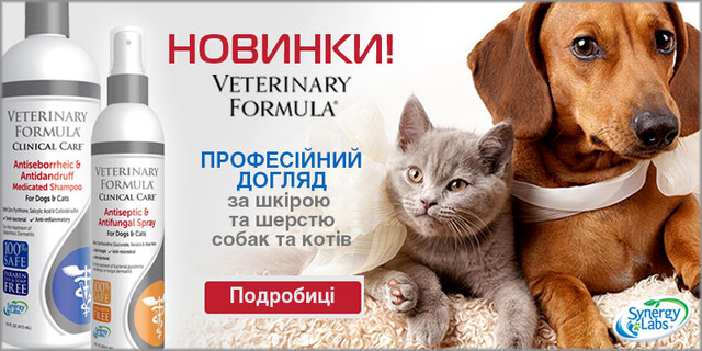 Новинки для собак и кошек! Средства по уходу за шерстью и кожей собак и кошек