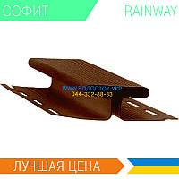 H профиль RAINWAY коричневый