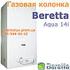 Газовая колонка Beretta Idrabagno Aqua 14i