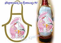 Фартук на бутылку для вышивания бисером Ф-94