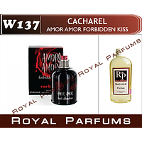 Духи на разлив Royal Parfums 100 мл Cacharel «Amor Amor Forbidden Kiss» (Кашарель Амор Амор Форбиден Кис)
