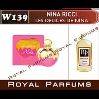 Духи на разлив Royal Parfums 100 мл Nina Ricci «Les Delices de Nina» ( Нина Ричи Лес Делишес де Нина)