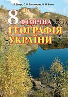 Дітчук І. Л./Фізична географія України, 8 кл., Підручник