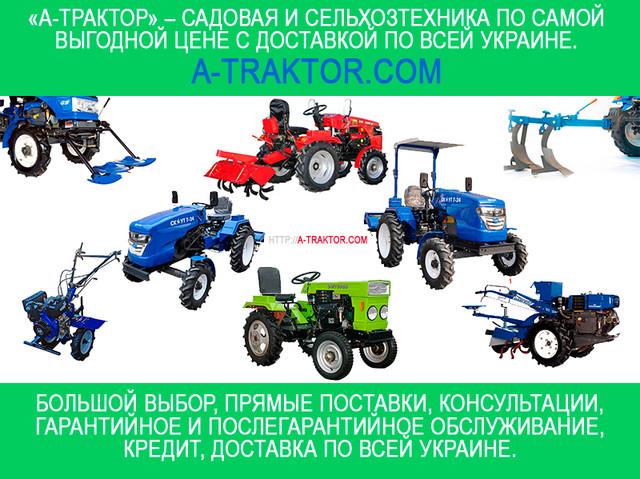 Сельхозтехника A-Traktor
