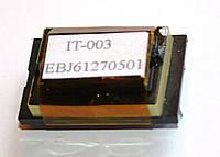 Трансформатор инвертора IT-003  (EBJ61270501)