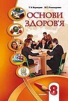 Воронцова Т.В./Основи здоров'я, 8 кл., Підручник