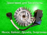 Зажигание для бензопилы Минск,Байкал, Дружба,Энергомаш