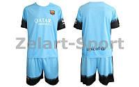 Форма футбольная детская Barselona (голубой)