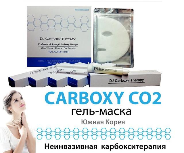 Неинвазивная карбокситерапия фирмы