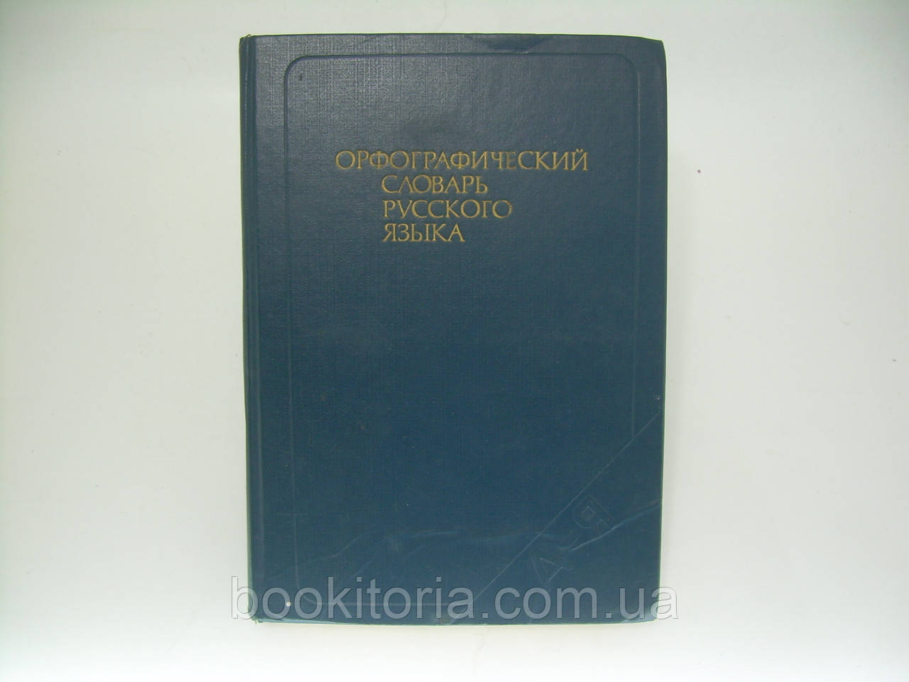 Орфографический словарь русского языка (б/у).
