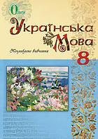 8 клас | Українська мова. Підручник (для поглибленого. вивч.) | Тихоша В. І.