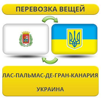 Перевозка Личных Вещей из Лас-Пальмас-де-Гран-Канарии в Украину