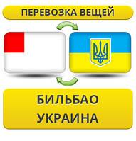 Перевозка Личных Вещей из Бильбао в Украину