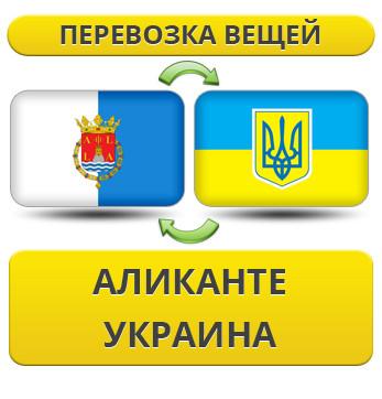Перевозка Личных Вещей из Аликанте в Украину