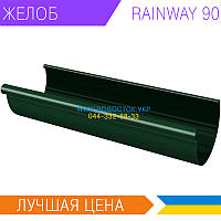 Желоба RAINWAY 90мм Зелёные