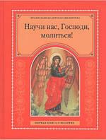 Научи нас, Господи, молиться! Первая книга о молитве