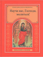 Научи нас, Господи, молиться! Первая книга о молитве, фото 1